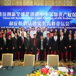 Beijing IPR Conf Group Photo (2012)
